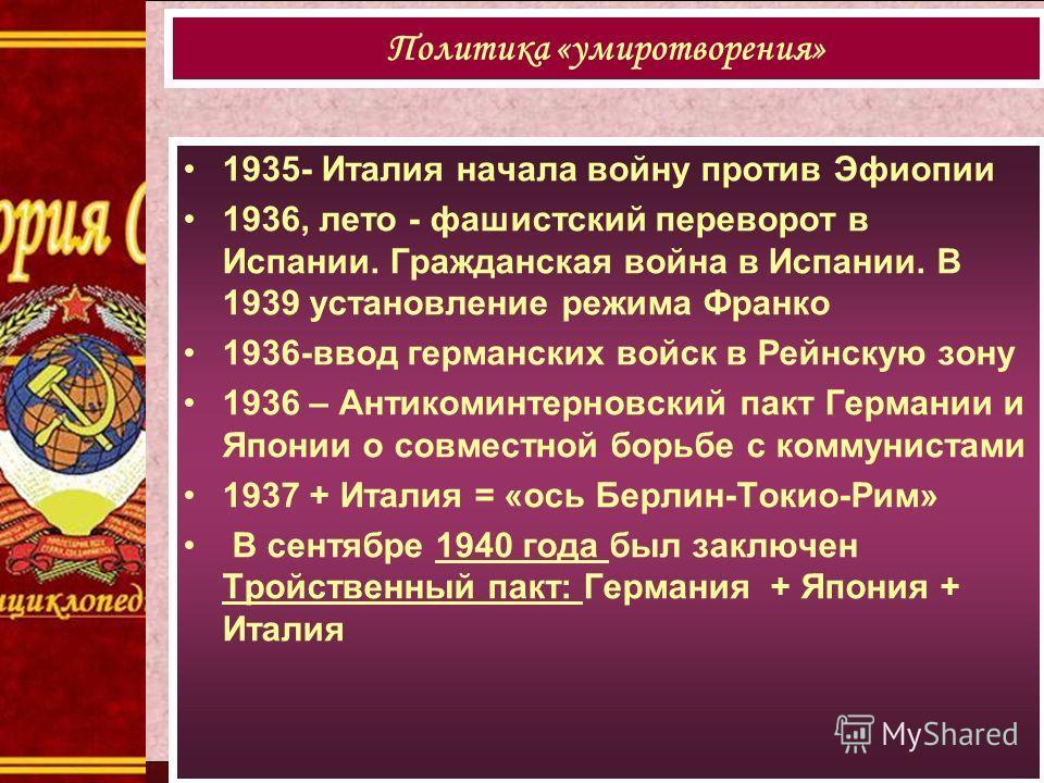 1935- Италия начала войну против Эфиопии 1936, лето - фашистский переворот в Испании. Гражданская война в Испании. В 1939 установление режима Франко 1936-ввод германских войск в Рейнскую зону 1936 – Антикоминтерновский пакт Германии и Японии о совмес