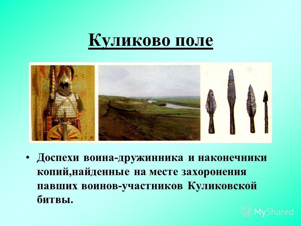 Куликово поле Доспехи воина-дружинника и наконечники копий,найденные на месте захоронения павших воинов-участников Куликовской битвы.
