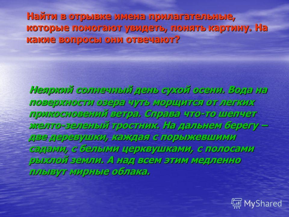 И. Левитан. Озеро И. Левитан. Озеро