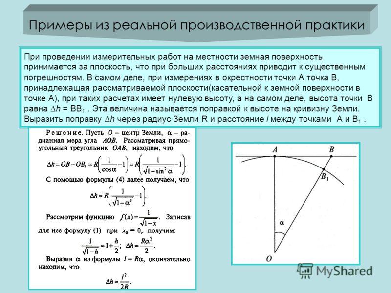При проведении измерительных работ на местности земная поверхность принимается за плоскость, что при больших расстояниях приводит к существенным погрешностям. В самом деле, при измерениях в окрестности точки А точка В, принадлежащая рассматриваемой п