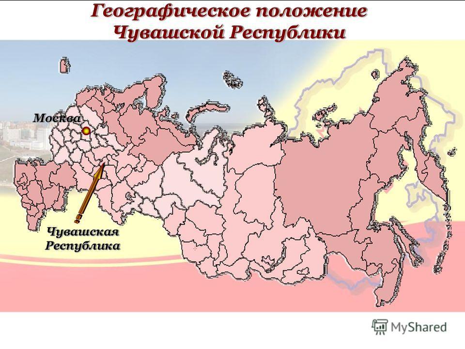 Географическое положение Чувашской Республики Географическое положение Чувашской Республики МоскваМосква Чувашская Республика