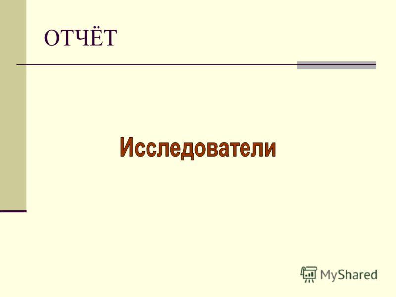 ОТЧЁТ