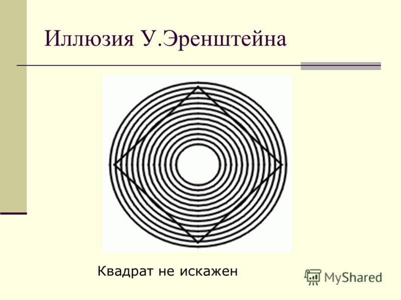 Иллюзия У.Эренштейна Квадрат не искажен