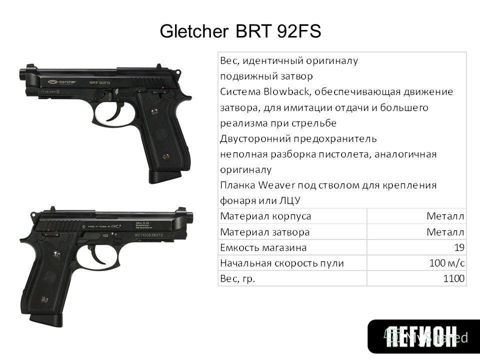 Gletcher BRT 92FS