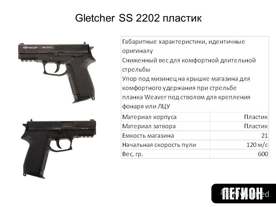 Gletcher SS 2202 пластик