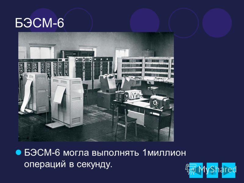 БЭСМ-6 БЭСМ-6 могла выполнять 1миллион операций в секунду.