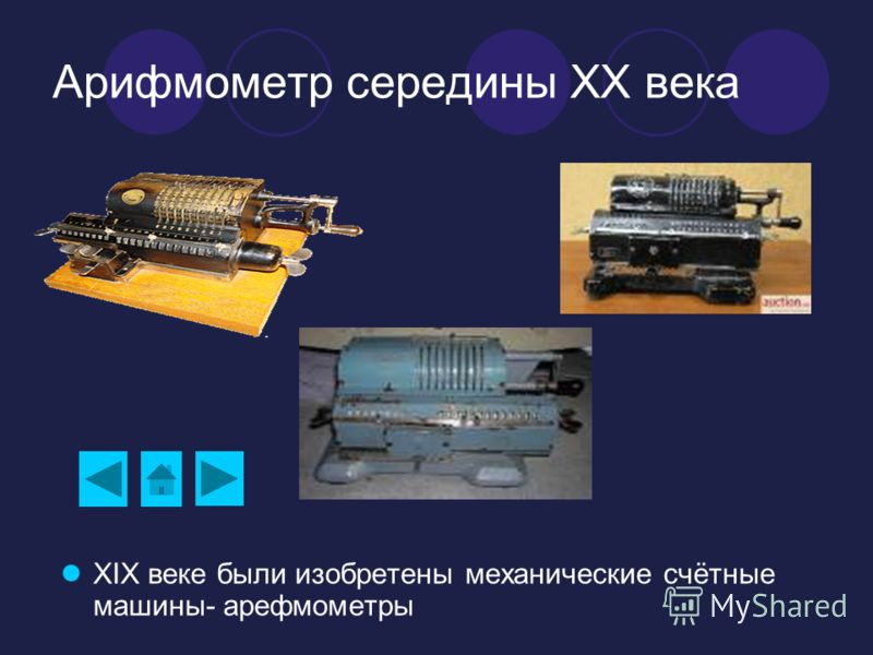 Арифмометр середины ХХ века ХIХ веке были изобретены механические счётные машины- арефмометры