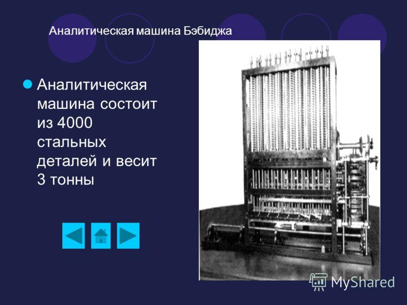 Аналитическая машина Бэбиджа Аналитическая машина состоит из 4000 стальных деталей и весит 3 тонны