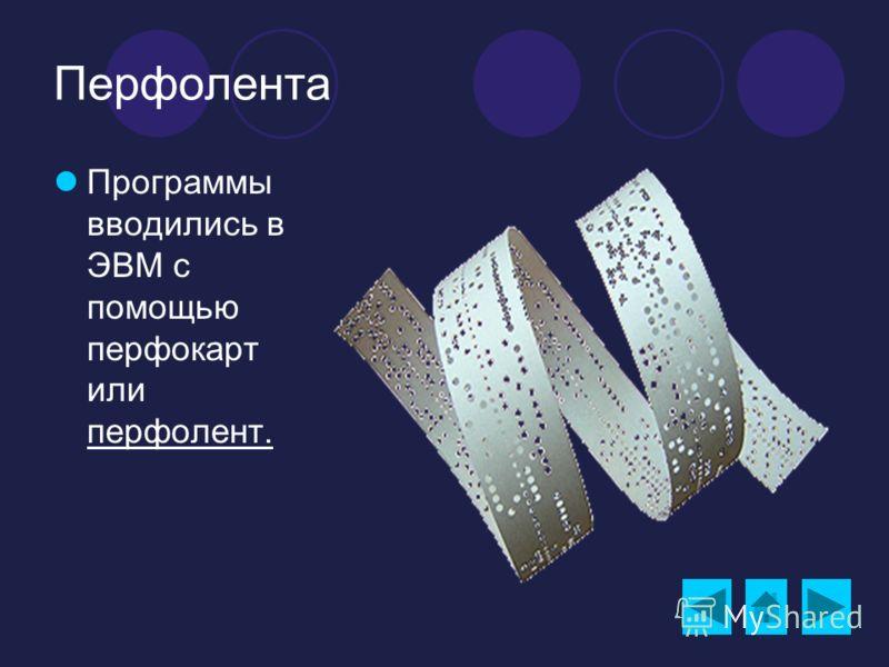Перфолента Программы вводились в ЭВМ с помощью перфокарт или перфолент.