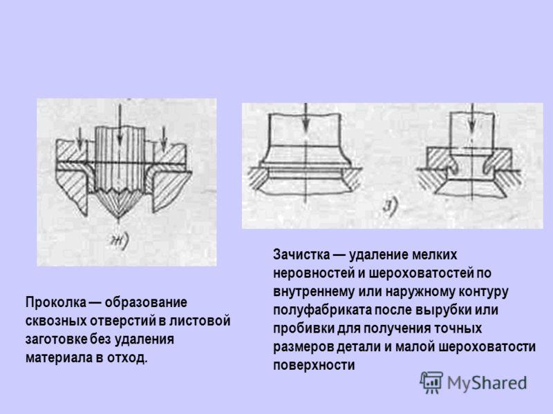 Обрезка отделение от детали технологического отхода Надрезка неполное отделение части заготовки