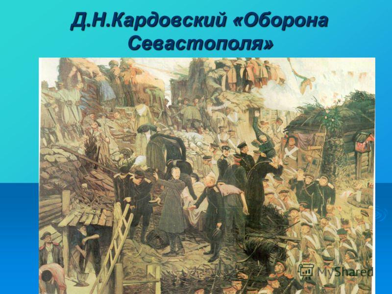 Д.Н.Кардовский «Оборона Севастополя»