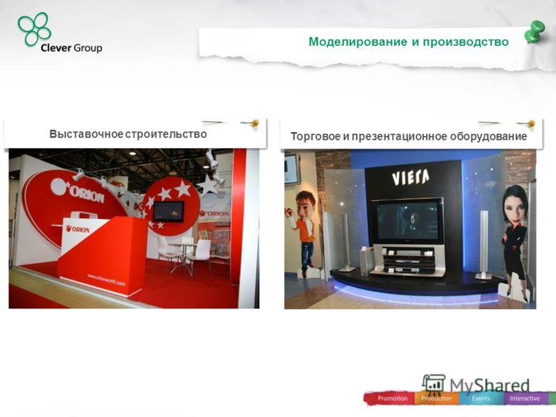 Выставочное строительство Торговое и презентационное оборудование Моделирование и производство