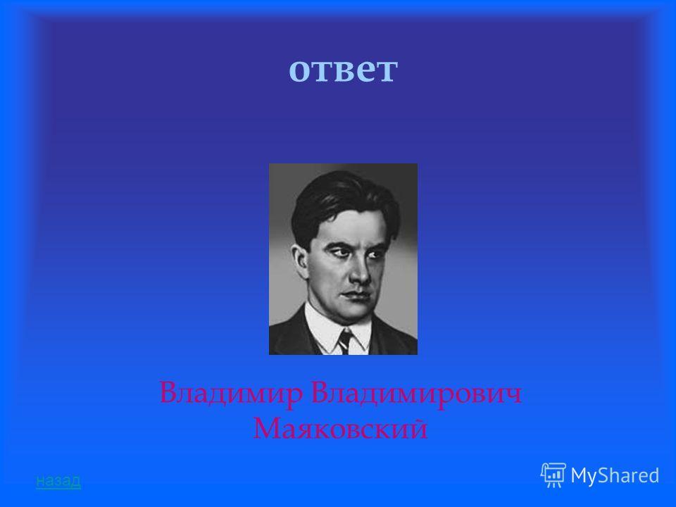 ответ Владимир Владимирович Маяковский назад