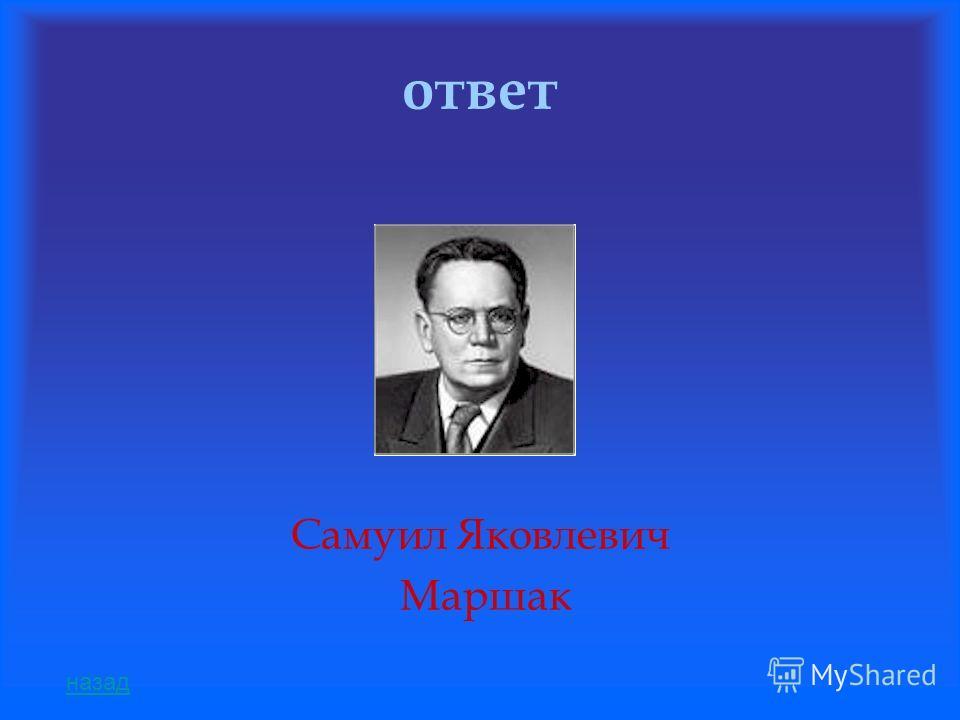 ответ Самуил Яковлевич Маршак назад