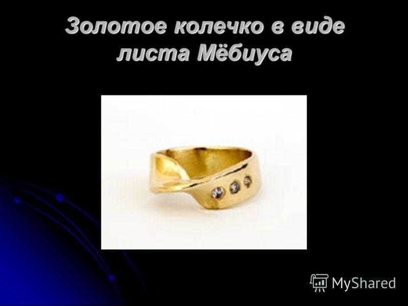 Золотое колечко в виде листа Мёбиуса