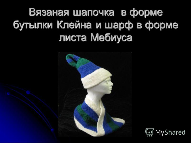 Вязаная шапочка в форме бутылки Клейна и шарф в форме листа Мебиуса
