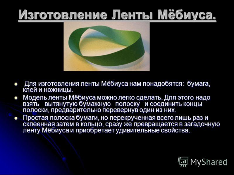 Изготовление Ленты Мёбиуса. Для изготовления ленты Мёбиуса нам понадобятся: бумага, клей и ножницы. Для изготовления ленты Мёбиуса нам понадобятся: бумага, клей и ножницы. Модель ленты Мёбиуса можно легко сделать. Для этого надо взять вытянутую бумаж
