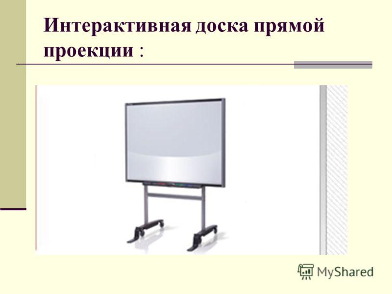 Интерактивная доска прямой проекции :