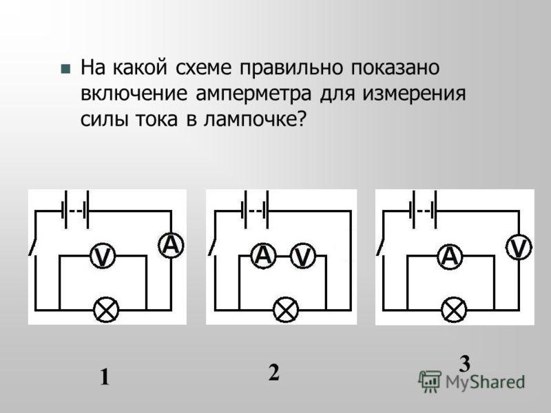 включение амперметра для