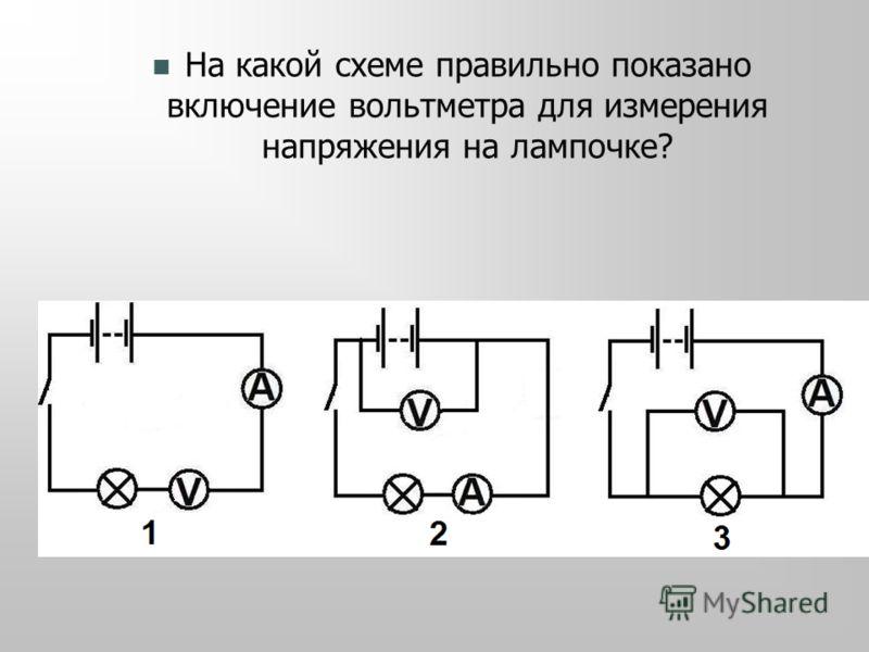 На какой схеме правильно показано включение вольтметра для измерения напряжения на лампочке?
