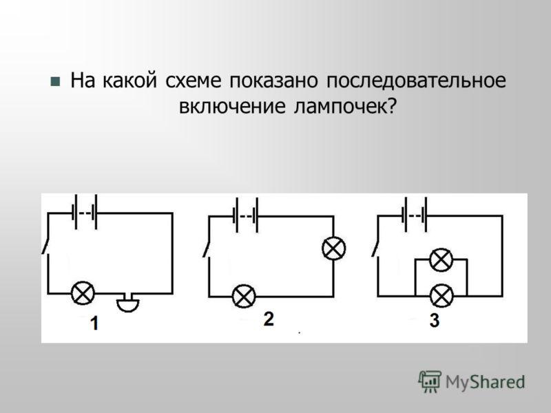 На какой схеме показано последовательное включение лампочек?