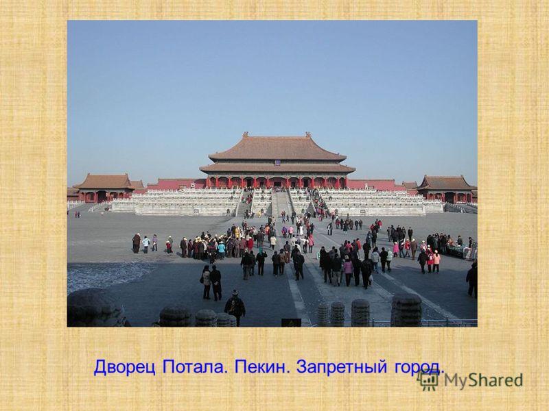 Дворец Потала. Пекин. Запретный город.