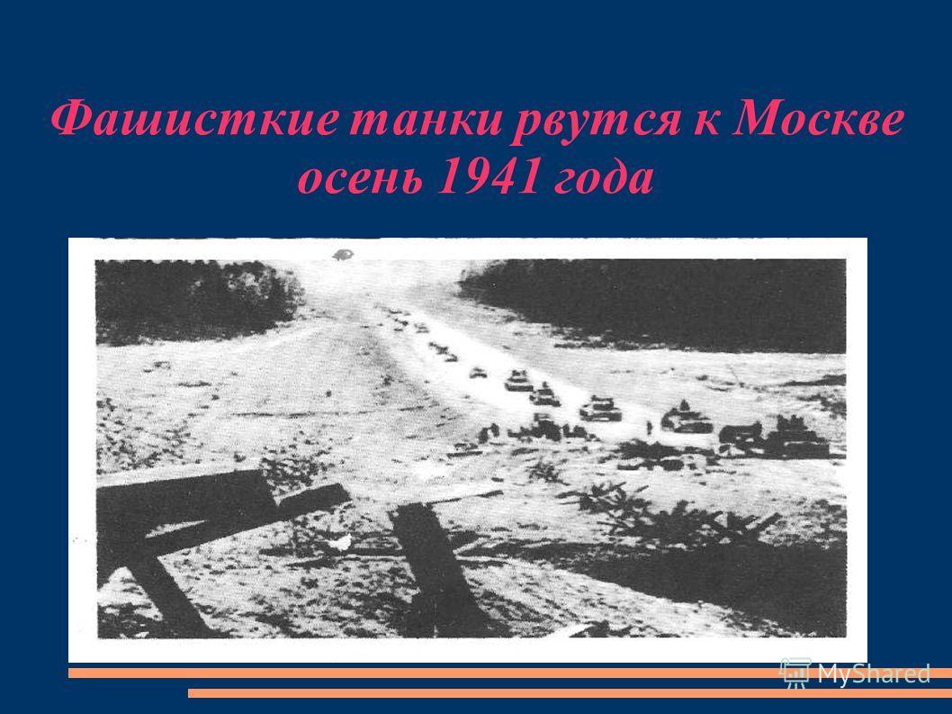 Фашисткие танки рвутся к Москве осень 1941 года