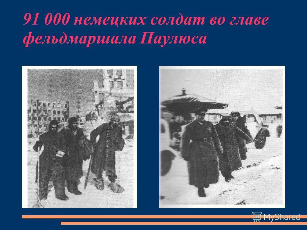91 000 немецких солдат во главе фельдмаршала Паулюса