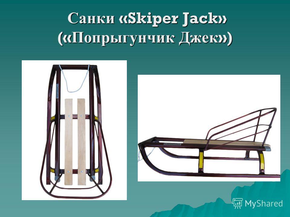 Санки «Skiper Jack» (« Попрыгунчик Джек ») Санки «Skiper Jack» (« Попрыгунчик Джек »)