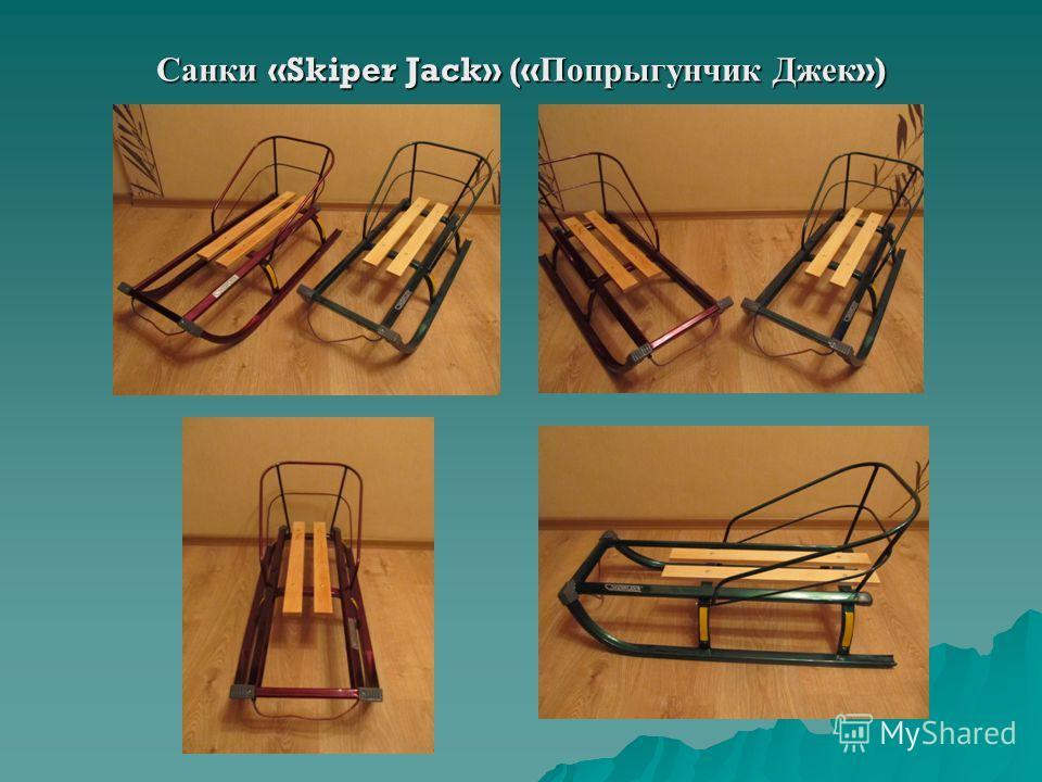 Санки «Skiper Jack» (« Попрыгунчик Джек »)