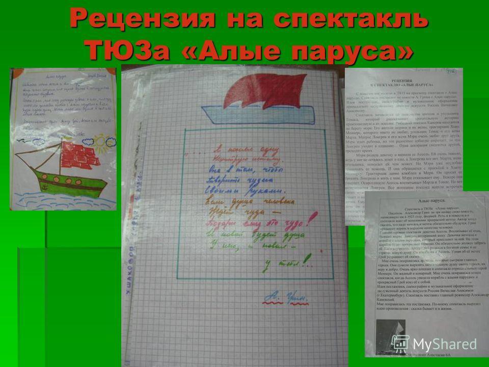 Рецензия на спектакль ТЮЗа «Алые паруса»