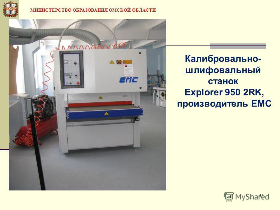 47 Калибровально- шлифовальный станок Explorer 950 2RK, производитель EMC МИНИСТЕРСТВО ОБРАЗОВАНИЯ ОМСКОЙ ОБЛАСТИ