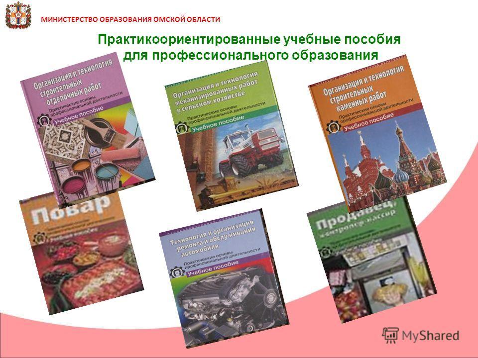 56 МИНИСТЕРСТВО ОБРАЗОВАНИЯ ОМСКОЙ ОБЛАСТИ Практикоориентированные учебные пособия для профессионального образования