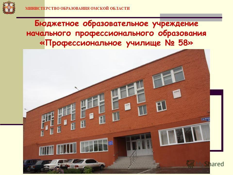 Бюджетное образовательное учреждение начального профессионального образования «Профессиональное училище 58» МИНИСТЕРСТВО ОБРАЗОВАНИЯ ОМСКОЙ ОБЛАСТИ