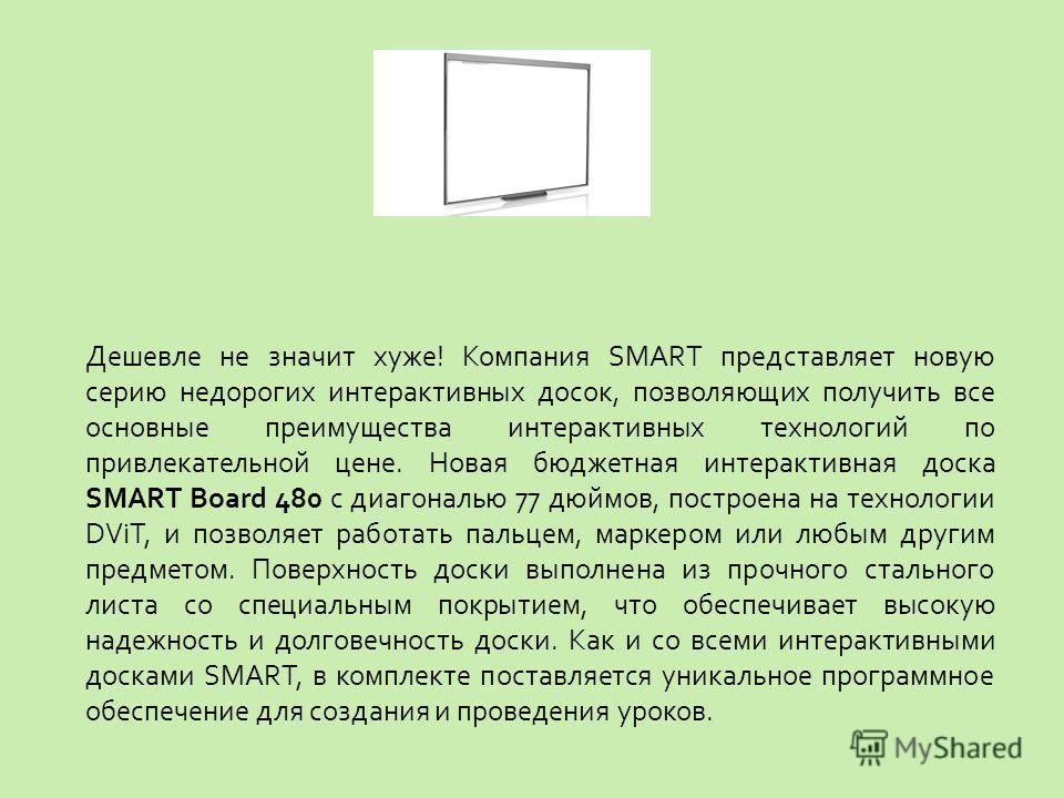 Дешевле не значит хуже! Компания SMART представляет новую серию недорогих интерактивных досок, позволяющих получить все основные преимущества интерактивных технологий по привлекательной цене. Новая бюджетная интерактивная доска SMART Board 480 с диаг
