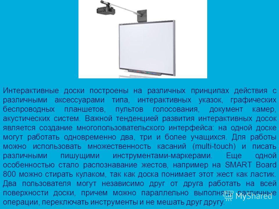 Интерактивные доски построены на различных принципах действия с различными аксессуарами типа, интерактивных указок, графических беспроводных планшетов, пультов голосования, документ камер, акустических систем. Важной тенденцией развития интерактивных