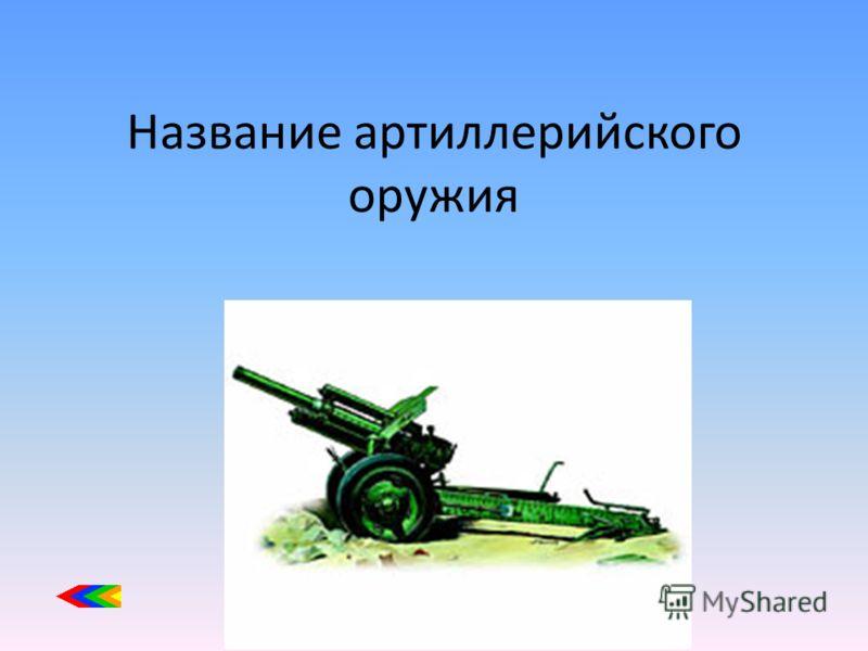 Название артиллерийского оружия
