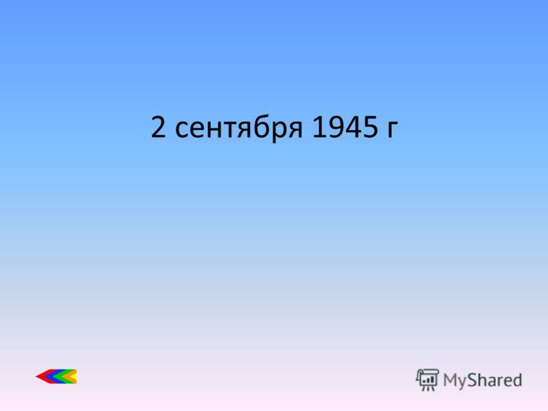 2 сентября 1945 г