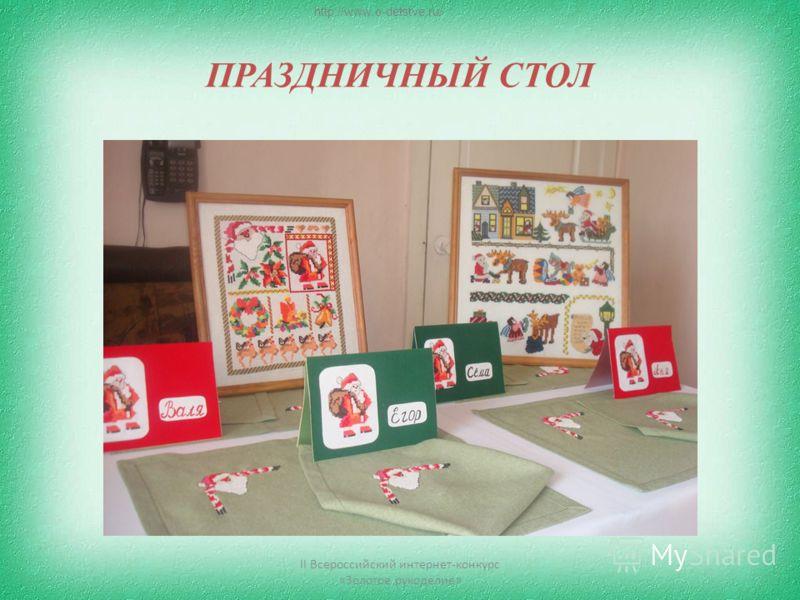 ПРАЗДНИЧНЫЙ СТОЛ II Всероссийский интернет-конкурс «Золотое рукоделие» http://www.o-detstve.ru/