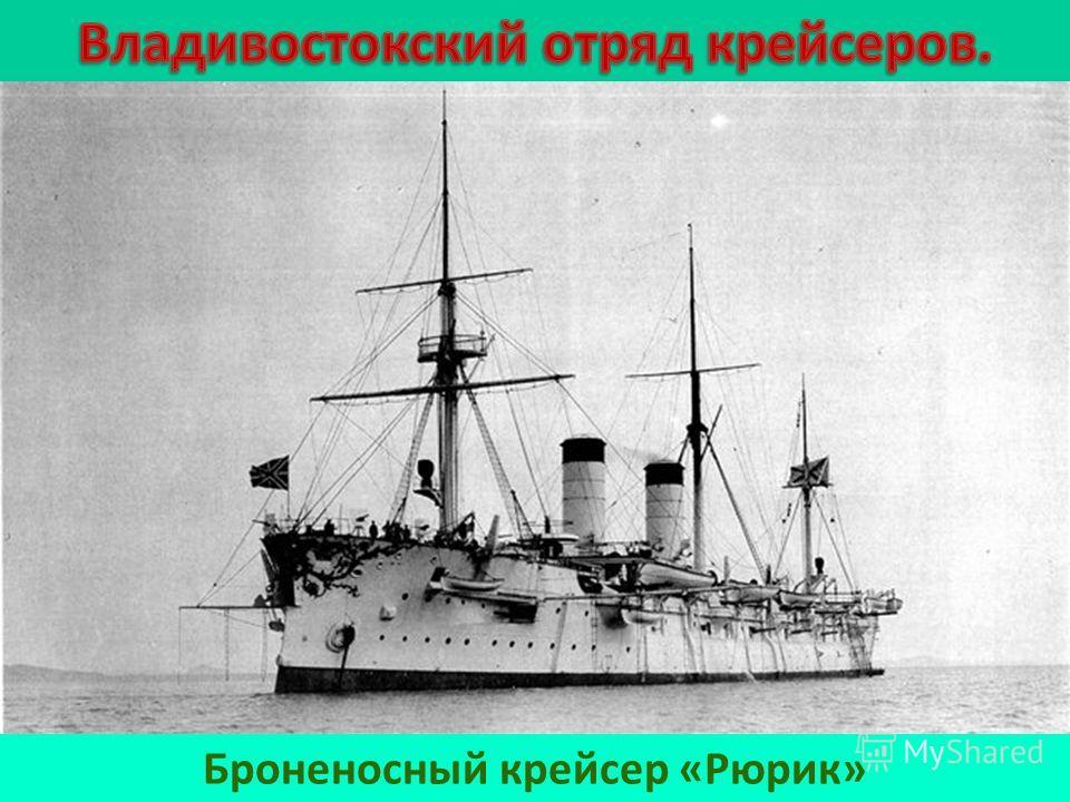 Броненосный крейсер «Рюрик»