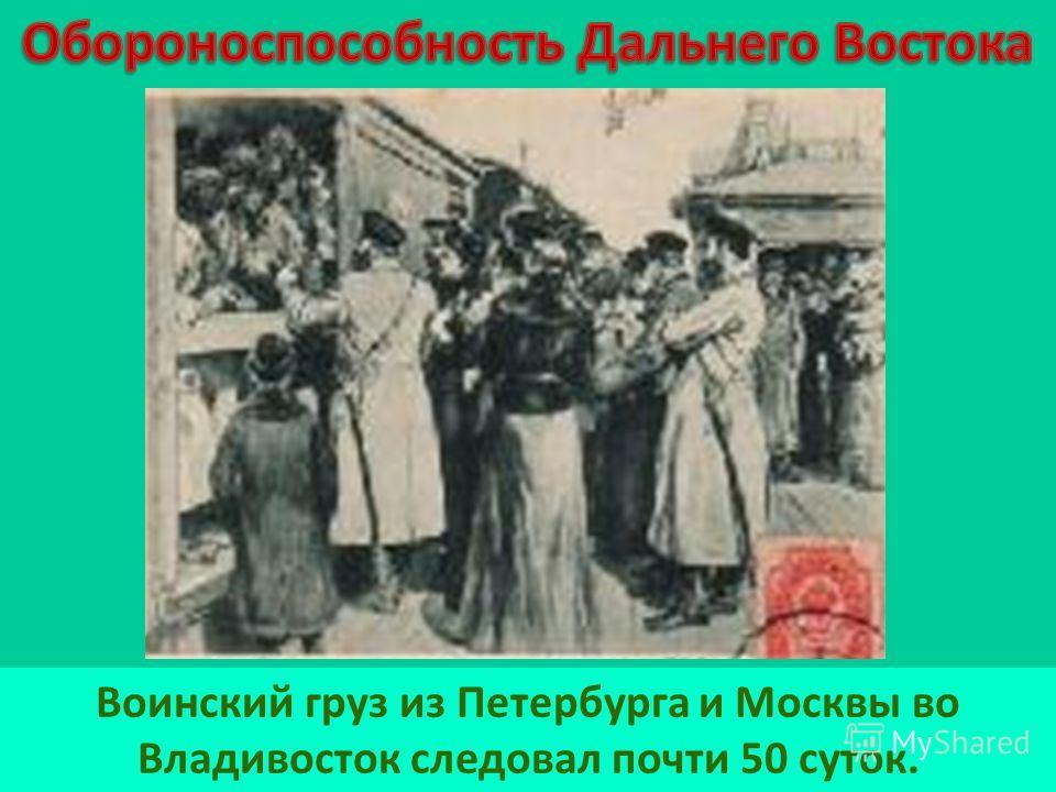 Воинский груз из Петербурга и Москвы во Владивосток следовал почти 50 суток.