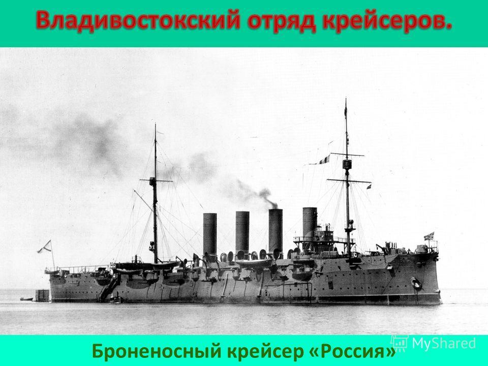 Броненосный крейсер «Россия»
