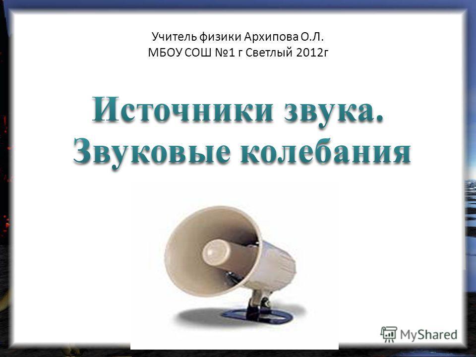 Учитель физики Архипова О.Л. МБОУ СОШ 1 г Светлый 2012г