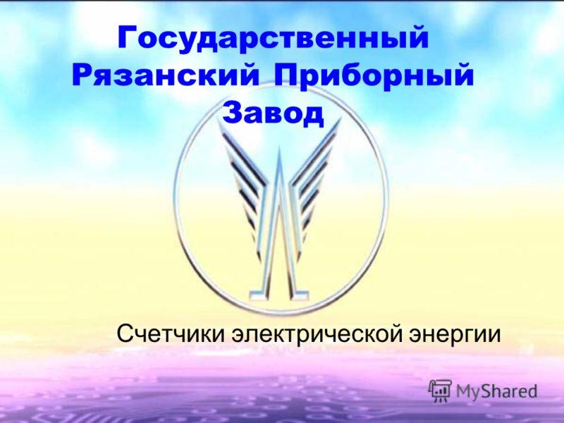 Государственный Рязанский