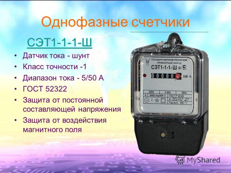 Однофазные счетчики СЭТ1-1-1-Ш Датчик тока - шунт Класс точности -1 Диапазон тока - 5/50 А ГОСТ 52322 Защита от постоянной составляющей напряжения Защита от воздействия магнитного поля
