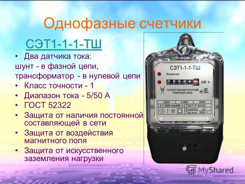 счетчики СЭТ1-1-1-ТШ Два