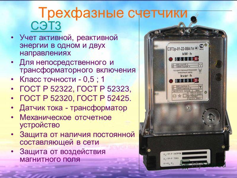 1090-62 счетчики электрические активной энергии трехфазные год издательства
