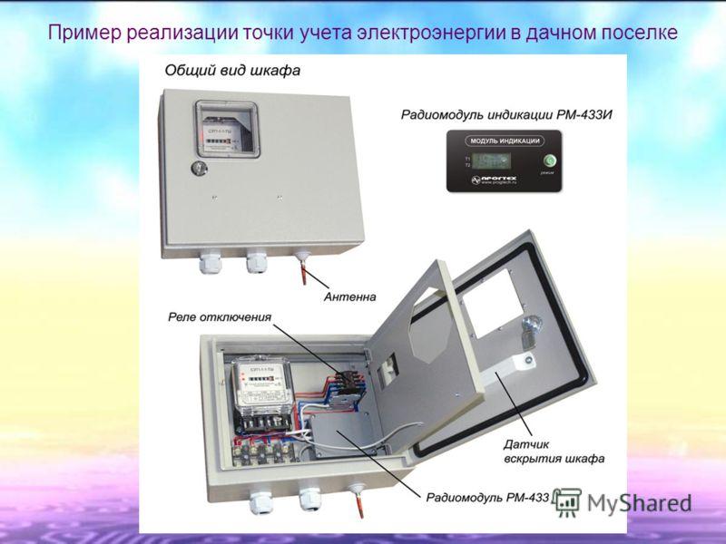 Пример реализации точки учета электроэнергии в дачном поселке