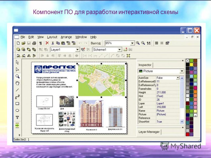 Компонент ПО для разработки интерактивной схемы
