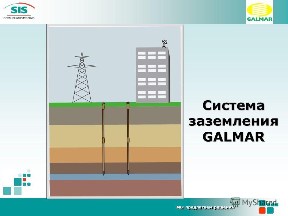 Мы предлагаем решения Система заземления GALMAR